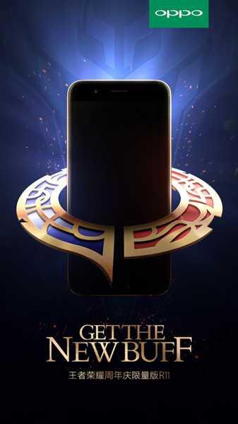 OPPO R11王者荣耀定制版手机9月29日开始发售 王者荣耀定制版手机