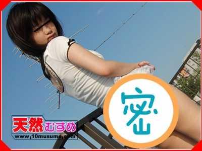 素人ゆうき番号 素人ゆうき作品番号10musume-090507 01封面