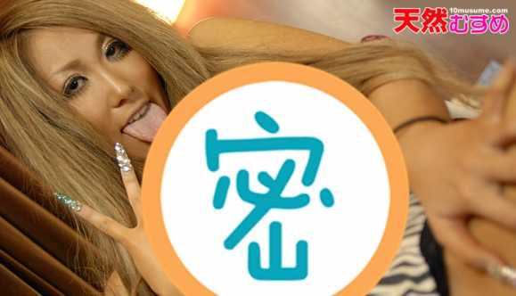 武藤美咲番号10musume-092110 01在线观看
