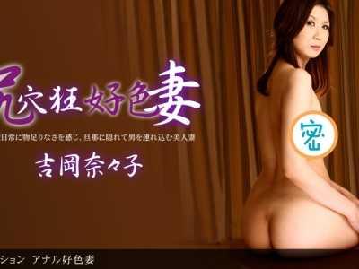 吉冈奈奈子番号 吉冈奈奈子番号1pondo-010511 002封面