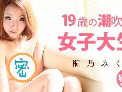 桐乃未来2018最新作品 桐乃未来番号1pondo-020814 752封面