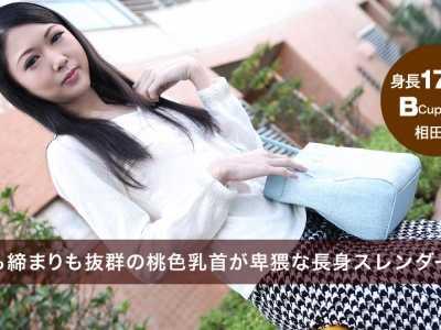 相田瞳番号1pondo-082115 139影音先锋