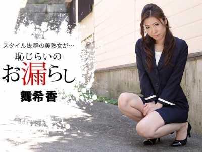舞希香作品番号1pondo-102816 415在线播放