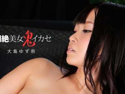 大岛柚奈番号1pondo-111915 192在线播放