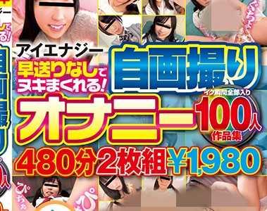 最新番号封面 番号iene-849封面
