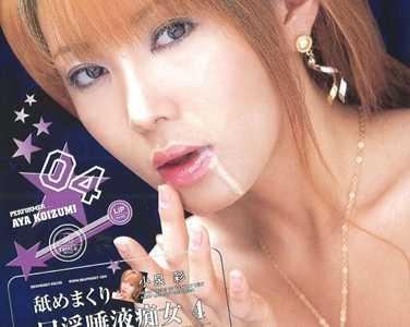 小泉彩2018最新作品 小泉彩番号iptd-071封面