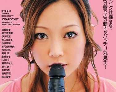 北田优步2018最新作品 北田优步作品番号iptd-349封面