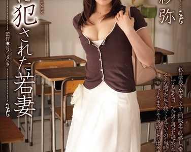 雪见纱弥作品全集 雪见纱弥作品番号juc-351封面