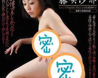 藤咲沙耶最新番号封面 藤咲沙耶番号juc-551封面