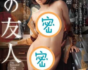 持田夏树(持田夏树)番号 持田夏树(持田夏树)番号juc-854封面