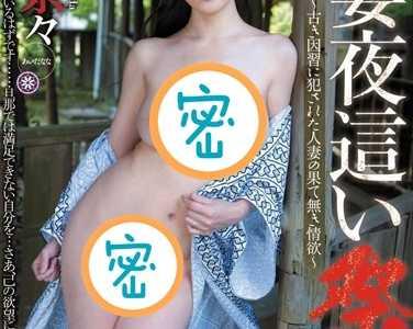 爱田奈奈最新番号封面 爱田奈奈作品番号juc-959封面
