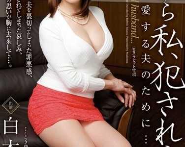 白木优子2018最新作品 白木优子番号jux-056封面