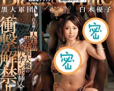 白木优子作品大全 白木优子番号jux-131封面