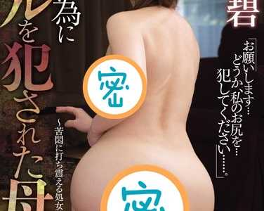 高嶋碧2019最新作品 高嶋碧番号jux-178封面