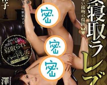 高坂保奈美番号 高坂保奈美番号jux-212封面