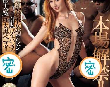 安洁莉娜所有作品下载地址 安洁莉娜番号jux-213封面