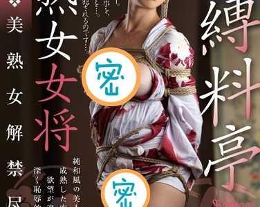奥村瞳作品番号jux-464在线观看