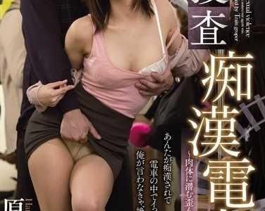 原千岁2019最新作品 原千岁番号jux-563封面