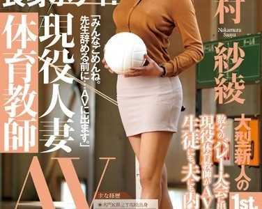 中村纱绫最新番号封面 中村纱绫番号jux-600封面