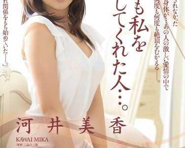 河井美香最新番号封面 河井美香番号juy-014封面