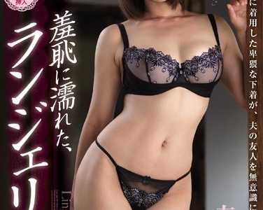 友田真希2018最新作品 友田真希作品番号juy-072封面