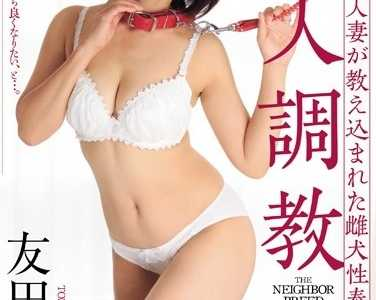 友田真希所有作品封面 友田真希番号juy-120封面