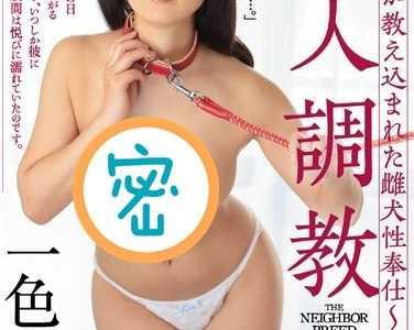 一色桃子番号 一色桃子juy系列番号juy-241封面