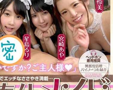 星咲伶美2018最新作品 星咲伶美番号mdvr-010封面