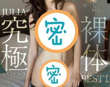 京香julia番号mibd-915在线观看