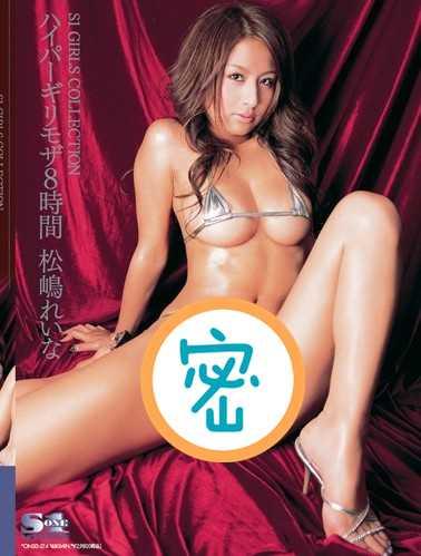 松嶋玲奈(松嶋れいな)番号onsd-214迅雷下载