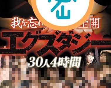 magnet磁力链接下载 女优30人番号onsd-584