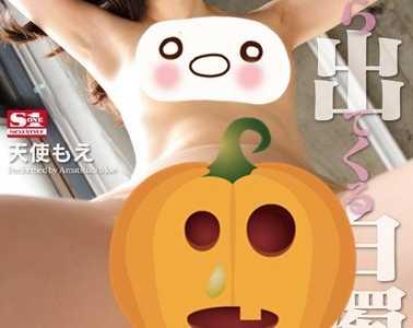 天使萌作品大全 天使萌番号snis-791封面