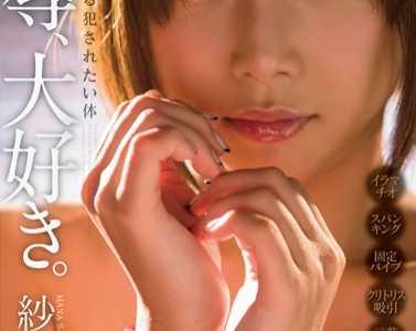 纱仓真菜(纱仓まな)番号star-726在线观看