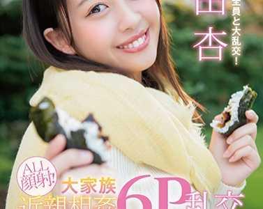 三田杏2019最新作品 三田杏作品番号star-865封面