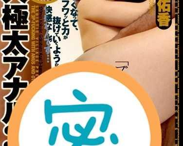 大沢佑香svdvd系列番号svdvd-086在线播放