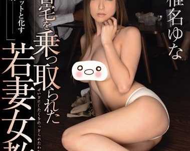 椎名由奈(椎名ゆな)番号wanz-086迅雷下载