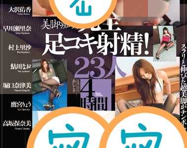 高坂保奈美2018最新作品 高坂保奈美番号wnz-178封面